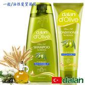 【土耳其dalan 】橄欖油蠶絲控油去屑魔髮組一般油性髮質沙龍級