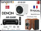 盛昱音響 『DENON AVR-S540BT+Focal Chorus 705+Tangent evo e8』現貨