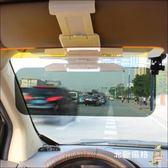 汽車防遠光燈汽車司機護目偏光鏡夜視防炫目鏡片防眩光遮陽板日夜兩用防遠光燈