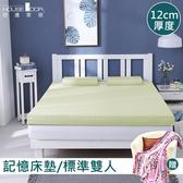 House Door 防蚊防螨表布記憶床墊12cm保暖組-雙人5尺亮檸黃