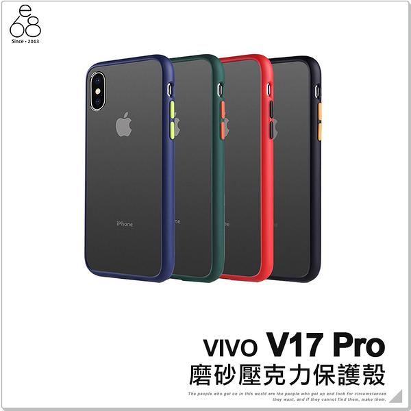 Vivo V17 Pro 壓克力 手機殼 保護殼 軟邊 硬殼 二合一 全包覆 霧面背板 防指紋 素色 保護套