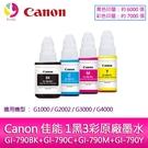 Canon 佳能 1黑3彩 GI-790...