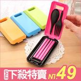 ♚MY COLOR♚便攜裝勺子筷子叉子三件套 創意環保餐具盒塑料餐具  折疊組合筷【L32】