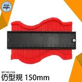 《利器五金》仿型規 木工 裝潢 製圖工具 輪廓測量尺 輪廓測量器 MIT-MG150A 仿形尺 弧度規