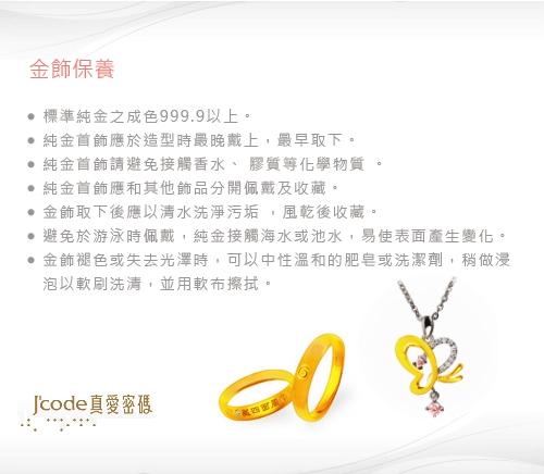 J'code真愛密碼金飾 大甲媽純金紅包袋*1個
