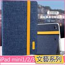 蘋果 iPad mini 平板皮套 文藝...