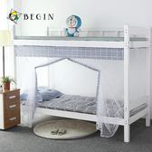 Begin學生蚊帳寢室宿舍0.9m米單人床上鋪下鋪帳紗上下床防塵紗帳 免運直出 交換禮物