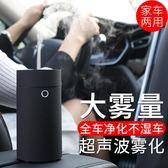 車載加濕器 香薰精油噴霧空氣凈化器消除異味汽車用迷你氧吧易拉罐 HH1344【極致男人】