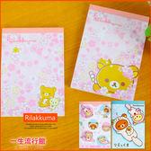拉拉熊 懶懶熊 正版 櫻花 卡通 女孩  便條紙 留言紙 隨身紙 便條本 C05023