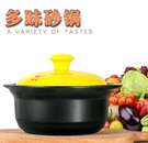 砂鍋廚房鍋家用明火砂鍋大容量彩色煲湯燉鍋耐熱陶瓷煲熬 叮噹百貨