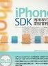 7-【二手書R2YB】y 2010年1月初版一刷《IPHONE SDK 應用程式