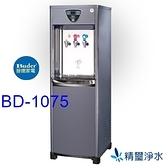 普德-立式三溫水塔型 RO飲水機BD-1075【含標準五道RO過濾系統喔!】
