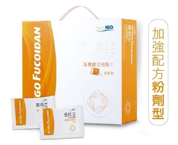 原廠公司貨 大禮盒 褐抑定 小分子褐藻醣膠加強型(粉劑) 250包 元氣健康館
