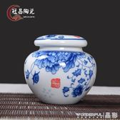 茶葉罐 家用青花陶瓷茶葉罐小號密封儲存罐容量約100克鐵觀音 晶彩生活