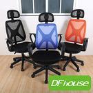 《DFhouse》凱菲人體工學辦公椅(標準) - 5色可選 電腦椅 主管椅 台灣製造 免組裝  電腦桌 書桌 茶几