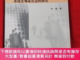 二手書博民逛書店罕見基於PEST的中國企業信息系統宏觀成長過程研究Y11546 杜娟 著 吉林人民出