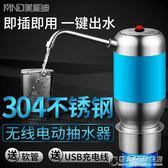 美能迪桶裝水抽水器電動無線充電壓水器礦泉吸水上水器自動飲水機 概念3C旗艦店