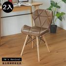 椅子 北歐 楓木椅 電腦椅 餐椅 椅【F0074-A】北歐復古皮革椅2入 (三色) 收納專科