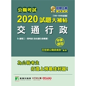 公職考試2020試題大補帖(交通行政含交通行政概要)(106~108年試題)(申論題型)