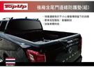 ||MyRack|| TopUp 後廂含尾門邊緣防護墊(組) 防撞飾條 防刮 安裝另計
