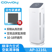 【三年份活性碳濾網組】Coway 綠淨力空氣清淨機 AP1216L 18坪適用 抑制A/B型流感 草本加護瀘網