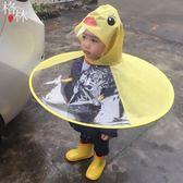 飛碟雨衣小孩斗篷雨衣兒童雨衣男童女童創意  【格林世家】