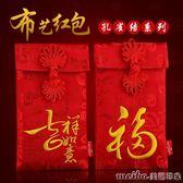 新款刺繡布藝千元萬元紅包新年封春節過年紅包利是封通用壓歲包 美芭