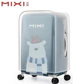 米熙EVA磨砂透明箱套防潑水行李箱保護套旅行箱防塵套 硬箱箱套 向日葵