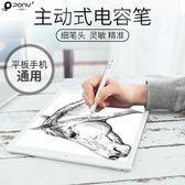 主動式電容筆ipad蘋果pencil安卓平板通用手機觸控屏繪畫手寫筆  igo 范思蓮恩