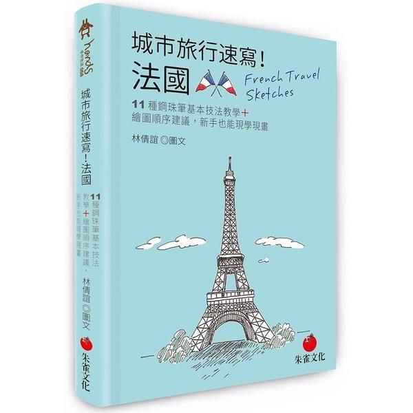 城市旅行速寫!法國:11種鋼珠筆基本技法教學 繪圖順序建議,新手也能現學現畫
