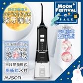 中秋限時優惠【日本AWSON歐森】USB充電式健康沖牙機/洗牙機(AW-2100)個人/旅行
