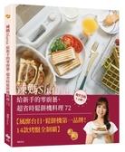 辣媽Shania給新手的零廚藝、超省時鬆餅機料理72:格子鬆餅、鯛魚燒...【城邦讀書花園】