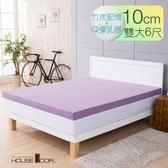 House Door 吸濕排濕布套 10cm乳膠記憶床墊-雙大6尺(丁香紫)