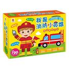 【Fun House】裝扮遊戲組-我是消防小英雄:職業體驗遊戲 FC0102