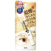 極品世界 SANA 豆乳美肌緊緻潤澤眼霜 N 20g