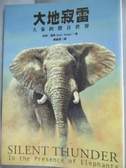 【書寶二手書T7/動植物_JCY】大地寂雷-大象的聲音世界_凱蒂.潘恩