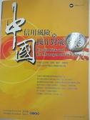 【書寶二手書T4/財經企管_D1O】中國信用風險與操作對策_王介良 / 倪維