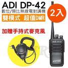 【送手持托咪】ADI DP-42 DMR 雙模式 數位 類比 無線電對講機 超值DMR DP42 破盤價 2入組