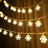 led彩燈閃燈串燈滿天星聖誕節飾品雪花裝飾燈房間臥室布置星星燈    220v
