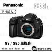 國際 Panasonic DMC-G8 G85 單機身 3期零利率 / 免運費 WW【平行輸入】