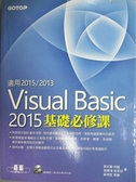 【書寶二手書T7/電腦_EYG】Visual Basic 2015基礎必修課(適用VB 2015-2013,附範例光碟)_蔡文龍