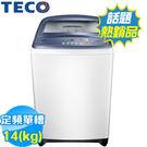 【TECO東元】14KG定頻直立式洗衣機...
