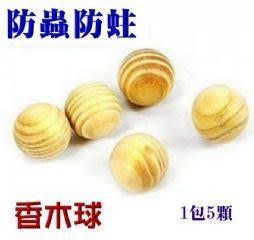 香木球 天然樟腦球 防蟲防蛀 驅蟲 清香(一包5顆)-艾發現