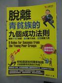 【書寶二手書T6/財經企管_JDW】脫離青貧族的9個成功法則_韓忠宇