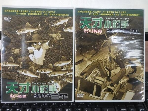 挖寶二手片-THD-306-正版DVD-動畫【天才小釣手 完整收錄版 1-109話 16碟】-國日語發音(直購價)