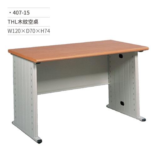 THL木紋空桌/辦公桌(無抽屜)407-15 W120×D70×H74