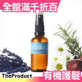 【小福部屋】日本製 The Product 沙龍級有機萬用頭髮美容液 護髮油 50ml【新品上架】
