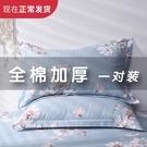 一對裝加厚純棉枕套48CM74全棉枕頭套...