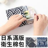 衛生棉包-日系小清新滿版印花魔鬼氈衛生棉包仕女包盥洗包收納包【AN SHOP】