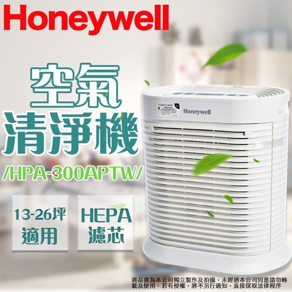 雙十二再下殺!!Honeywell HPA-300APTW 抗敏系列 空氣清淨機 HPA300APTW Console300